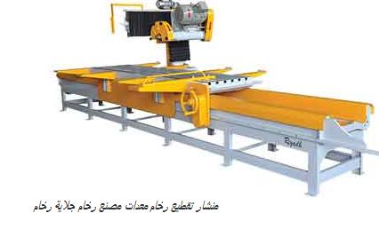 منشار تقطيع رخام معدات مصنع رخام جلاية رخام