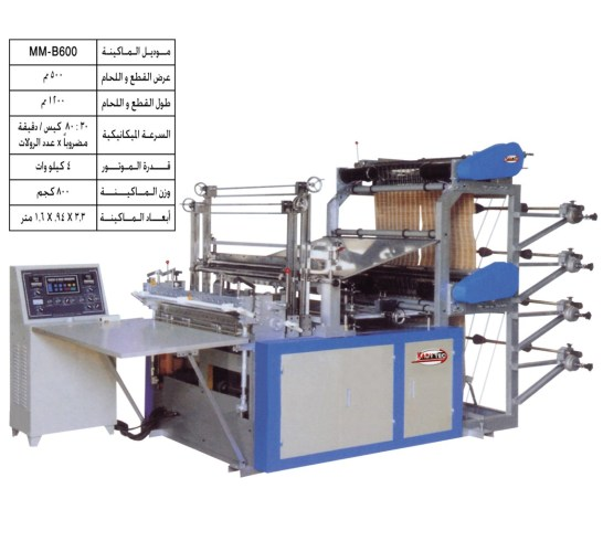 تصنيع-وتوريد-ماكينات-لحام-وقطع-الأكياس-والشنط-البلاستيك-من-الرول