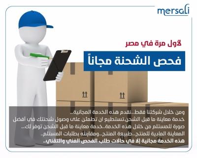 Pre-Shipping-Inspection-شحن-من-مصر-_-شحن-جوي-_-الفحص-السابق-للشحنه-1