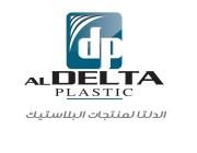 شركة الدلتا لمنتجات البلاستيك