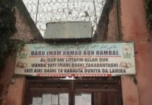 "A sign written in Hausa outside the building in Kaduna state calls it the ""Ahmad bin Hambal Centre for Islamic Teachings"""