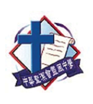 SSP2019/2020 中華聖潔會靈風中學