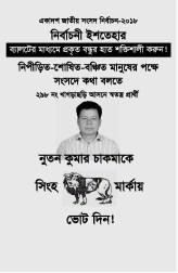 Election manifesto 2018 by Nutan Kumar Chakma01_Page_1