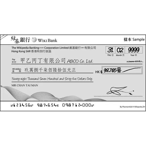 支票的中英文翻譯是什麼?How to say 支票 in English? 中英物語知道