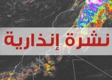 توقعات أحوال الطقس ليومه الثلاثاء