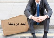 مباراة توظيف 103 منصبا بوزارة التجهيز