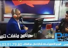 بالفيديو..جديد ملف التعليم باشتوكة أيت بها مع ذ. عبد الهادي بوناكي