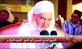 هذا ما قاله الفقيه الحاج الحسين ابو الحيق عن حفل تكريمه بشتوكة أيت بها