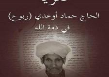 تعزية..الحاج حماد ربوح أوعدي في دمة الله