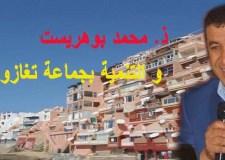بالفيديو..التنمية بتاغزوت مع رئيس الجماعة ذ. محمد بو هريست