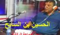 بالفيديو..الحسين بن السايح يثور في وجه الإنقلابيين عليه و يدلي بمجموعة من الانجازات