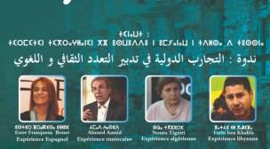 مدينة بيوكرى تحتضن فعاليات المنتدى الوطني الأمازيغي .. وهذه التفاصيل