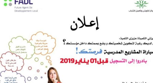 اعلان المبارة الجهوية للمشاريع المدرسية fadl2