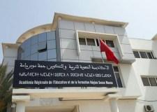 أكادير: أكاديمية التعليم بسوس عاجزة عن أداء ديونها