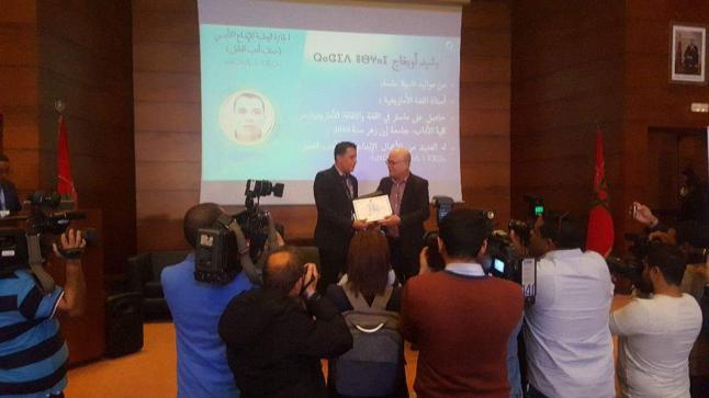 ابن اشتوكن أيت باها رشيد أوبغاج يخلق الحدث ويحرز جائزة المعهد الملكي للثقافة الأمازيغية