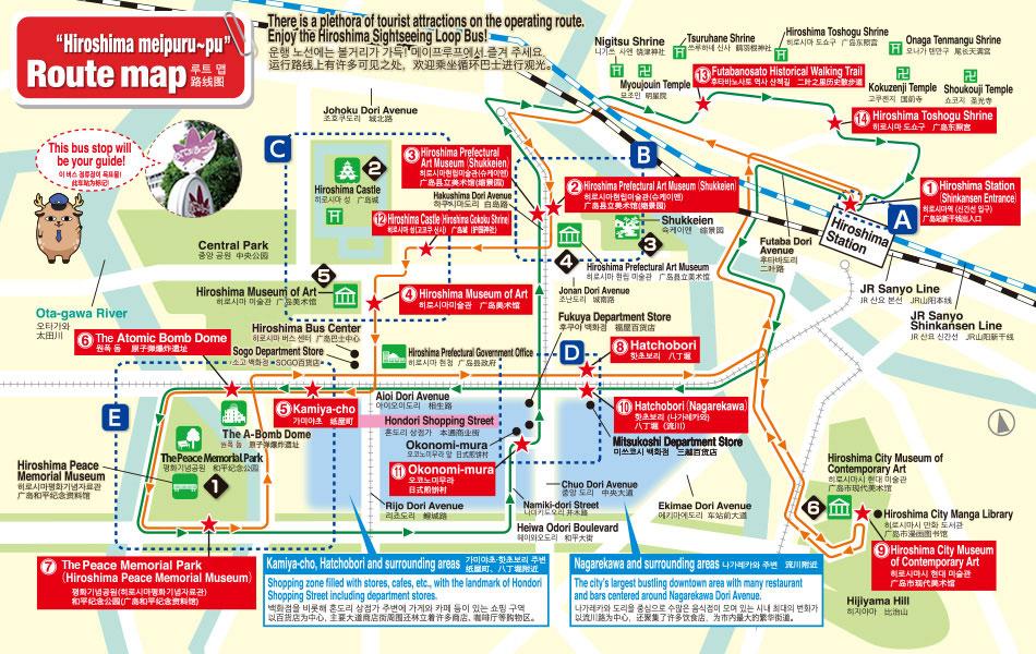 Sightseeing Loop Bus or the Maple Bus in Hiroshima Japan Info Swap