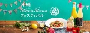 hanahana fes logo-thumb-350x129-768