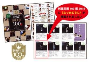 riyouri100sen-thumb-400x282-790