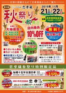2015年忠孝蔵秋祭り/チラシ表面