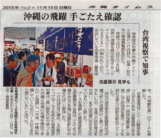 台湾ワインショー2015_新聞記