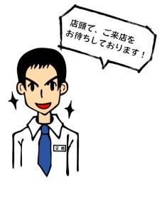 又吉さん(お待ちしています)