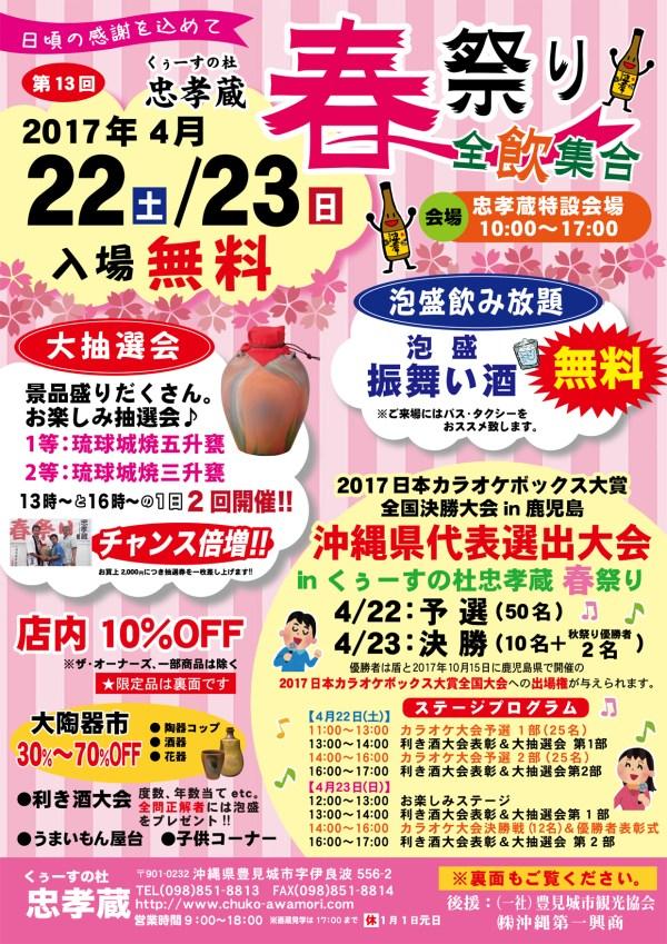 2017年春祭りチラシ(表)