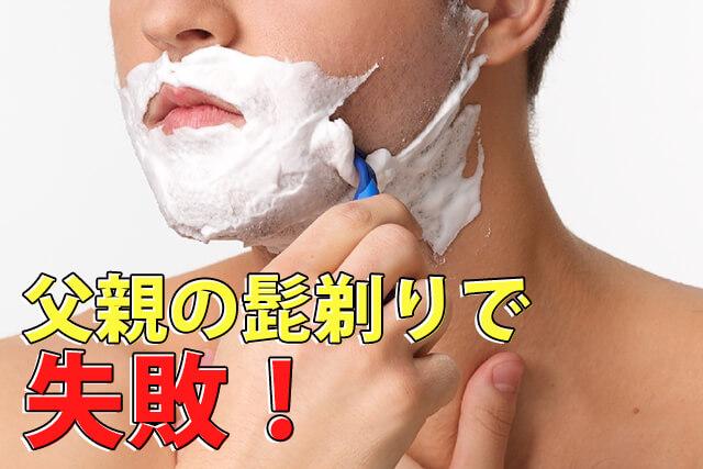 父親の髭剃りで失敗!