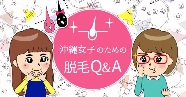沖縄女子のための脱毛Q&A
