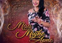 Maa Mujhe Apne By Savita Singh (2019 Mother's Day Tribute)