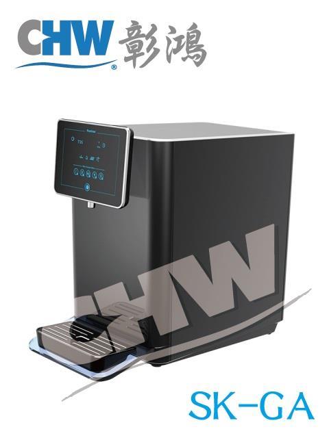 SK-GA 廚上型觸控式負氫分子水(水素水)生成器★抗氧化★氫水機|淨水器-彰鴻淨水生活館