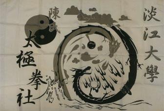 tku_chta_logo1