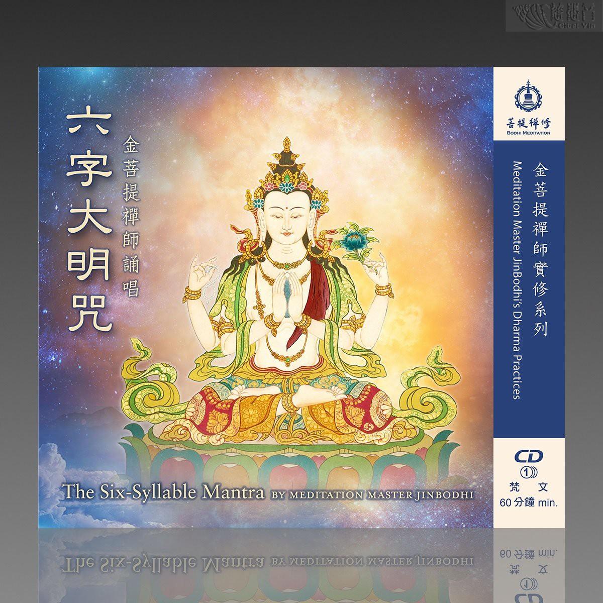 六字大明咒 (梵語 MP3) 慈悲音