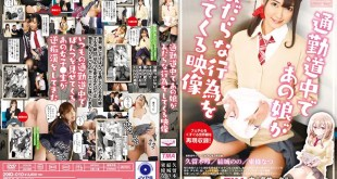 ID-010 Video Of Her Daughter Doing Lewd Acts On Her Way To Work Rei Kuruki, Nono Yuki, Natsu Tojo