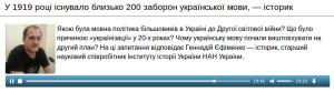 У 1919 році існувало близько 200 заборон української мови