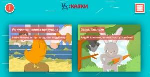 Українські радіо-казки