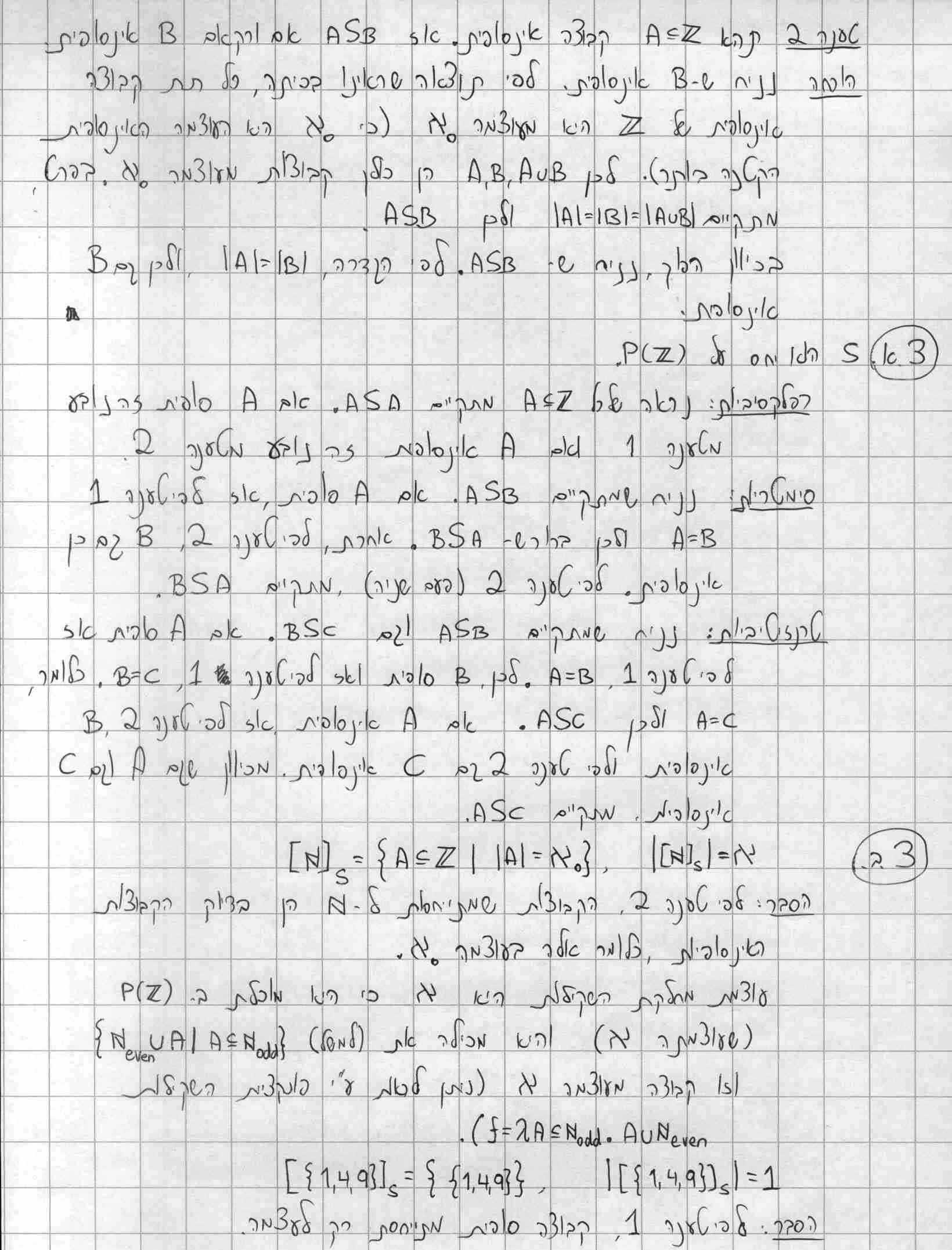 Discrete Math (Spring 2005)