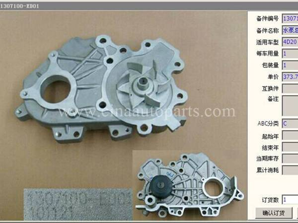 1307100 ED01 - great wall haval water pump 1307100-ED01