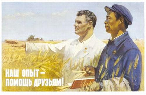 China Soviet Propaganda