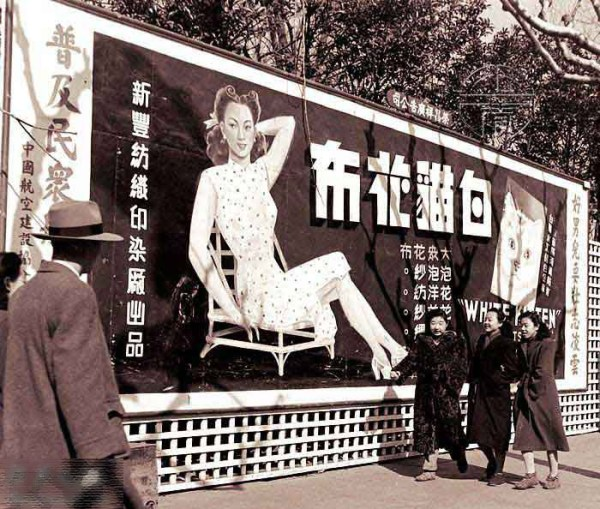 006Shanghai1948