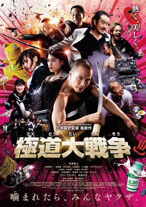yakuza-apocalypse-poster02
