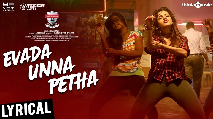 Evada Unna Petha Song Lyrics Video