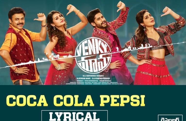Coca Cola Pepsi Lyrical Video