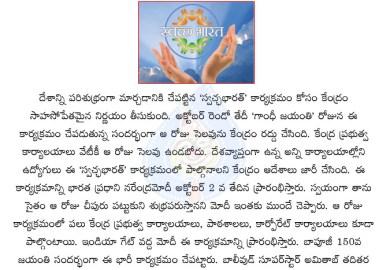 Swachh Bharat Essay In Telugu
