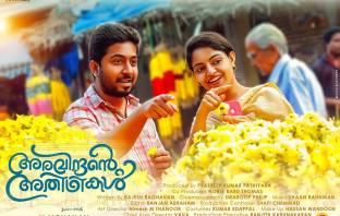 Aravindante Athidhikal Review