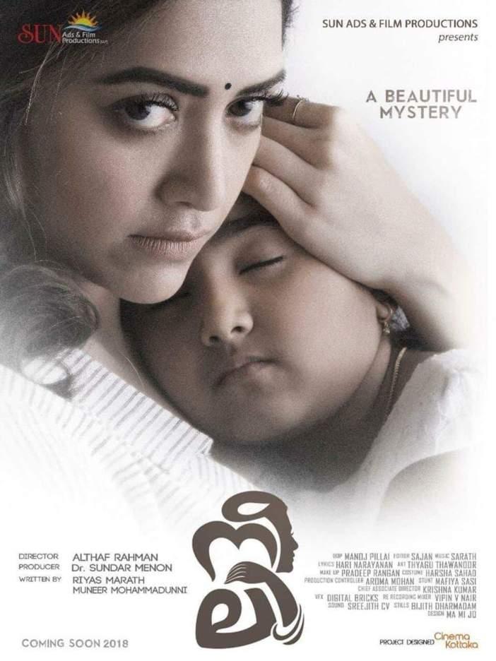 Neeli Malayalam Movie
