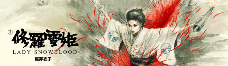 CINEPUNX Episode 89: LADY SNOWBLOOD For Our Winter-Spectacular