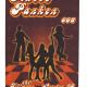 Disco poster original The Fillmore