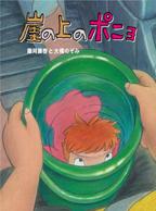Studio Ghibli, Toshio Suzuki