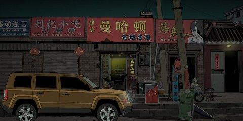 Hao Jile - Have a Nice Day