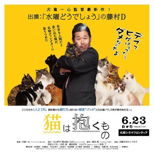 「猫は抱くもの ポスター」の画像検索結果